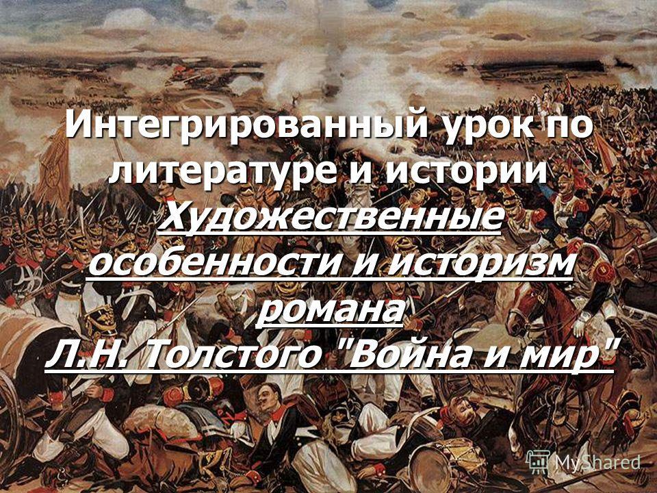 Интегрированный урок по литературе и истории Художественные особенности и историзм романа Л.Н. Толстого Война и мир