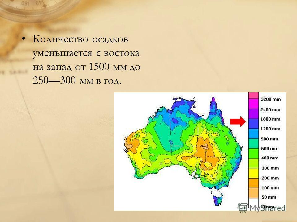 Количество осадков уменьшается с востока на запад от 1500 мм до 250300 мм в год.