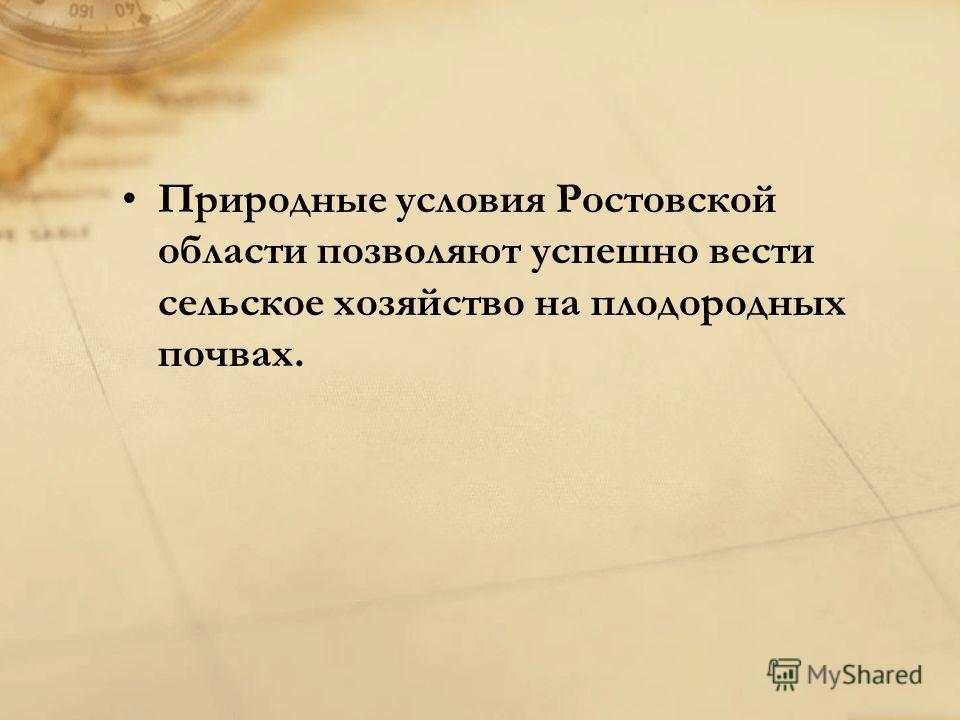 Природные условия Ростовской области позволяют успешно вести сельское хозяйство на плодородных почвах.