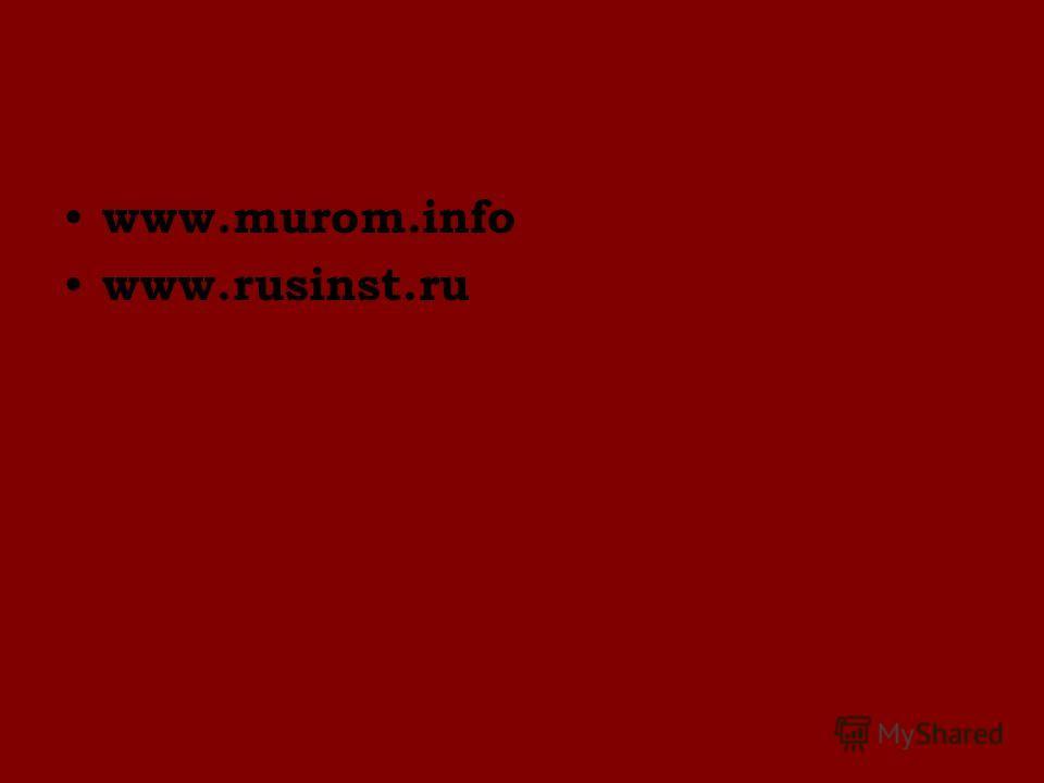 www.murom.info www.rusinst.ru