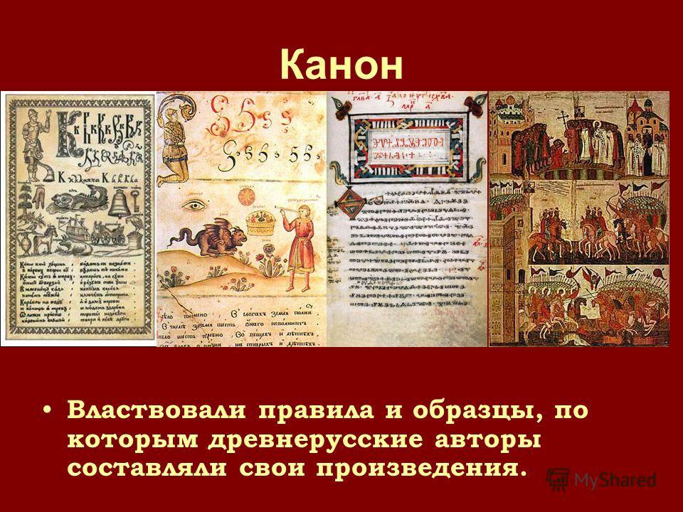 Канон Властвовали правила и образцы, по которым древнерусские авторы составляли свои произведения.