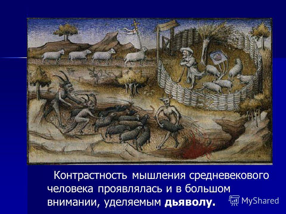 Контрастность мышления средневекового человека проявлялась и в большом внимании, уделяемым дьяволу.