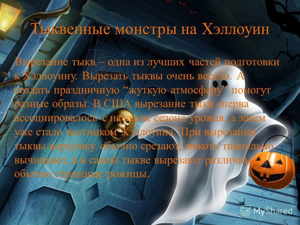 Тыквенные монстры на Хэллоуин Вырезание тыкв – одна из лучших частей подготовки к Хэллоуину. Вырезать тыквы очень весело. А создать праздничную жуткую атмосферу помогут разные образы. В США вырезание тыкв сперва ассоциировалось с началом сезона урожа