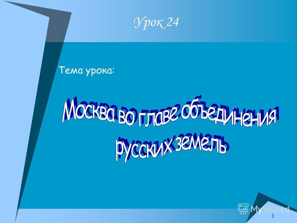 1 Урок 24 Тема урока:
