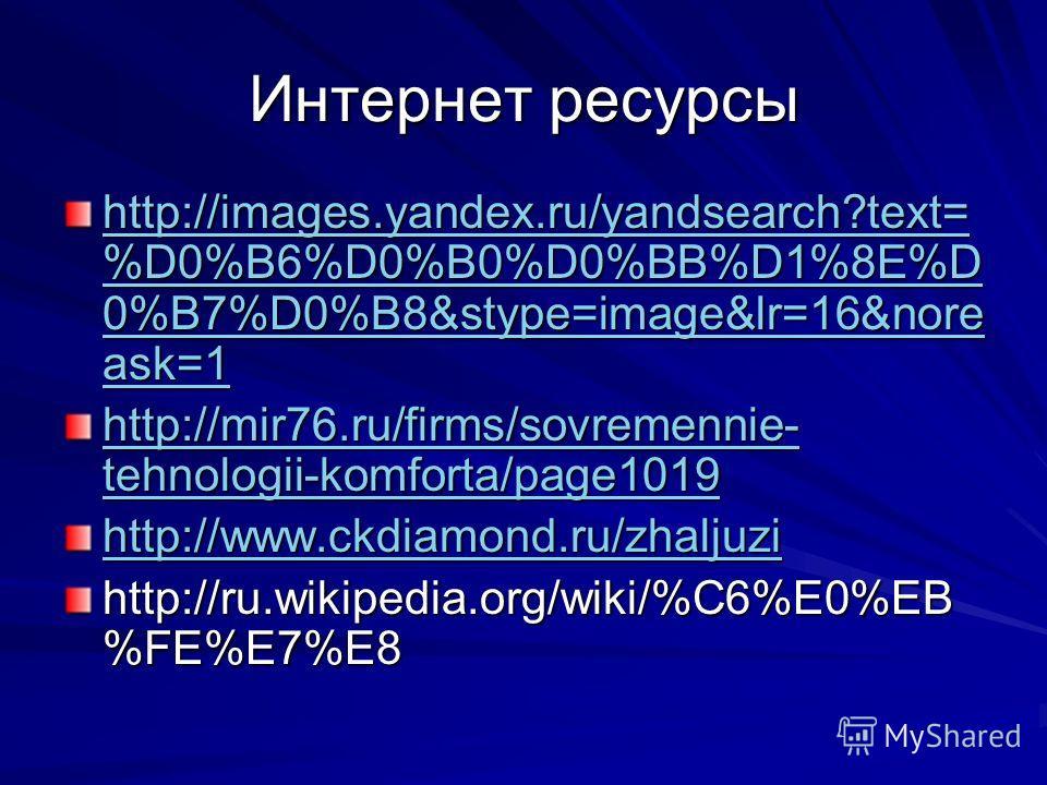 Интернет ресурсы http://images.yandex.ru/yandsearch?text= %D0%B6%D0%B0%D0%BB%D1%8E%D 0%B7%D0%B8&stype=image&lr=16&nore ask=1 http://images.yandex.ru/yandsearch?text= %D0%B6%D0%B0%D0%BB%D1%8E%D 0%B7%D0%B8&stype=image&lr=16&nore ask=1 http://mir76.ru/f