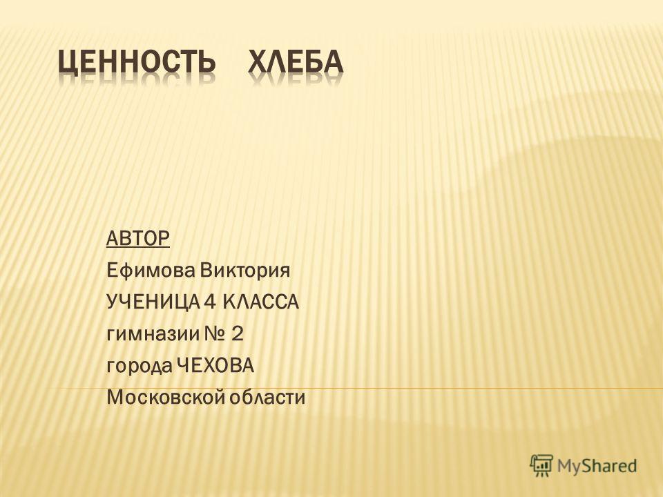 АВТОР Ефимова Виктория УЧЕНИЦА 4 КЛАССА гимназии 2 города ЧЕХОВА Московской области