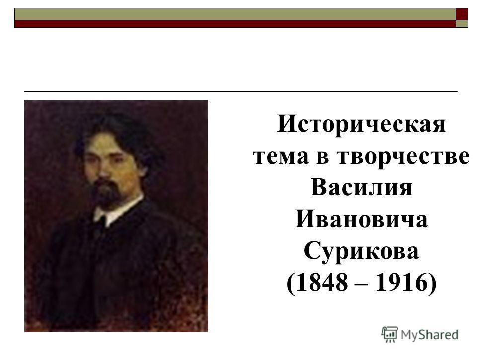 Историческая тема в творчестве Василия Ивановича Сурикова (1848 – 1916)