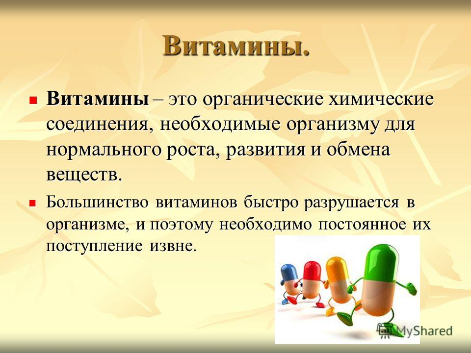 Витамины. Витамины – это органические химические соединения, необходимые организму для нормального роста, развития и обмена веществ. Витамины – это органические химические соединения, необходимые организму для нормального роста, развития и обмена вещ