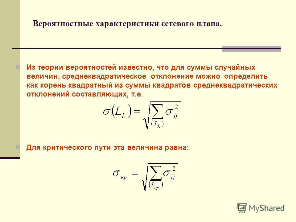 Вероятностные характеристики сетевого плана. Из теории вероятностей известно, что для суммы случайных величин, среднеквадратическое отклонение можно определить как корень квадратный из суммы квадратов среднеквадратических отклонений составляющих, т.е