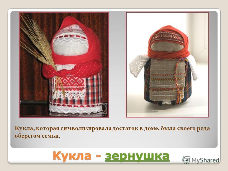 Кукла - зернушка зернушка Кукла, которая символизировала достаток в доме, была своего рода оберегом семьи.