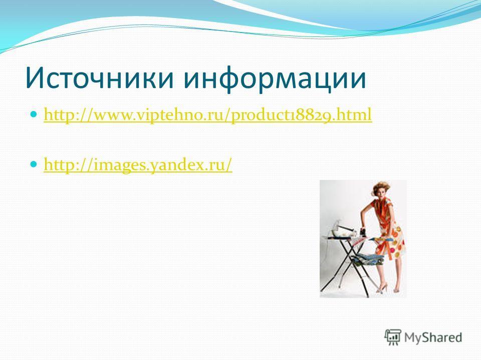 Источники информации http://www.viptehno.ru/product18829.html http://images.yandex.ru/