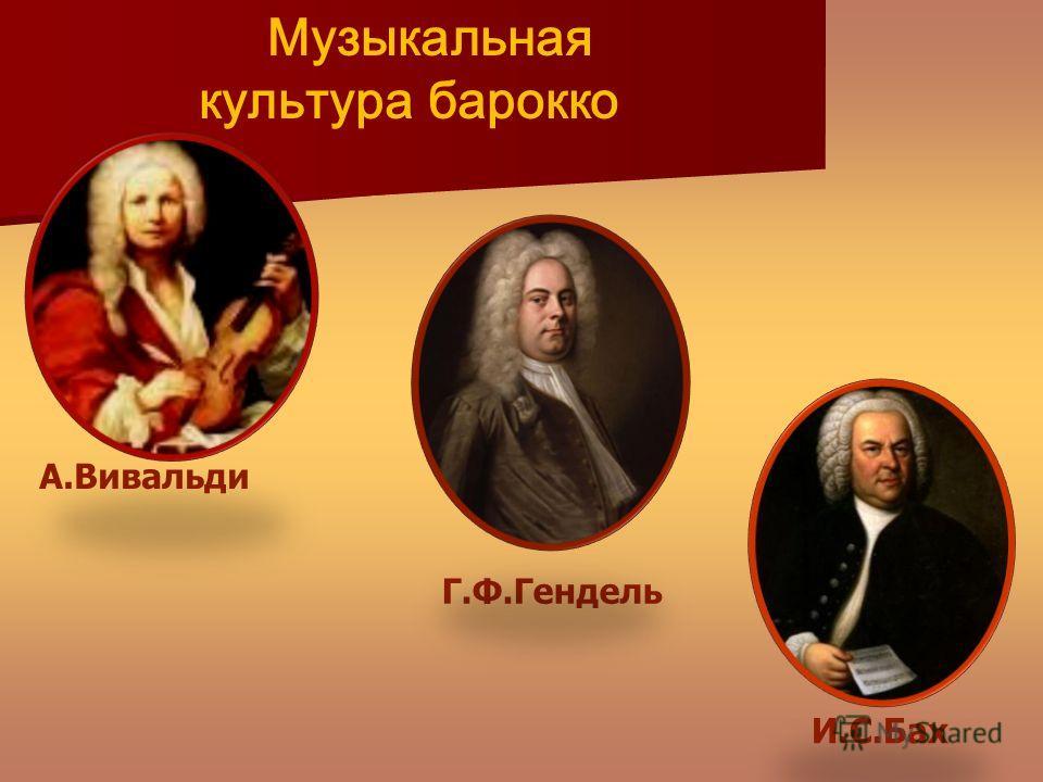 Музыкальная культура барокко А.Вивальди И.С.Бах Г.Ф.Гендель