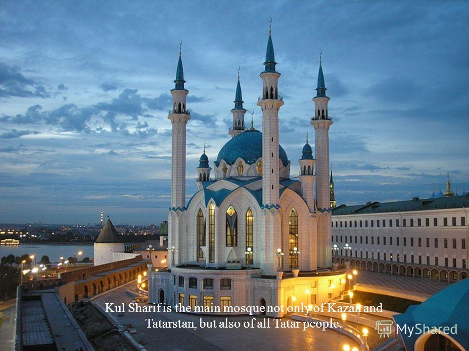 Kul Sharif is the main mosque not only of Kazan and Tatarstan, but also of all Tatar people.