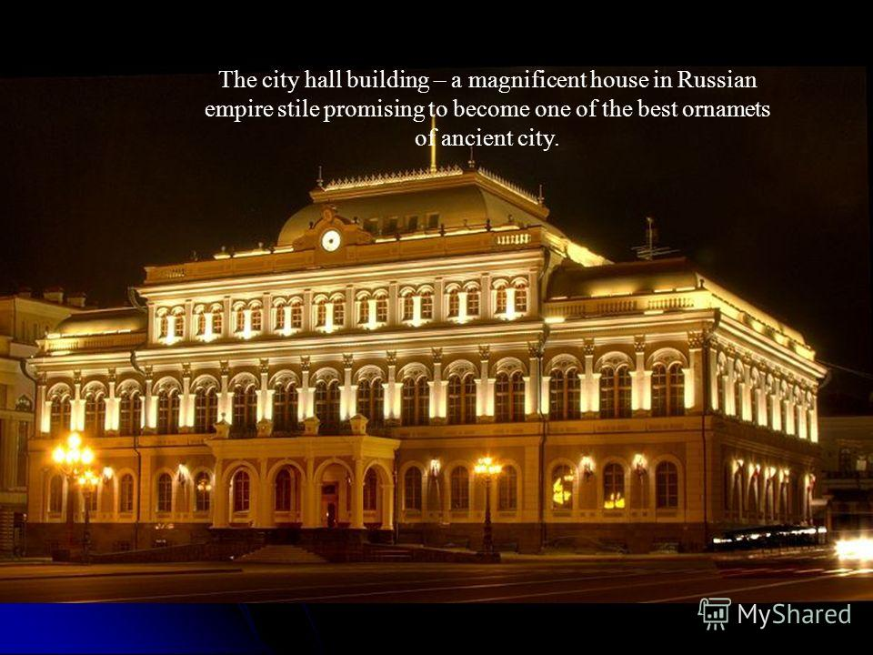 The city hall building – a magnificent house in Russian empire stile promising to become one of the best ornamets of ancient city.
