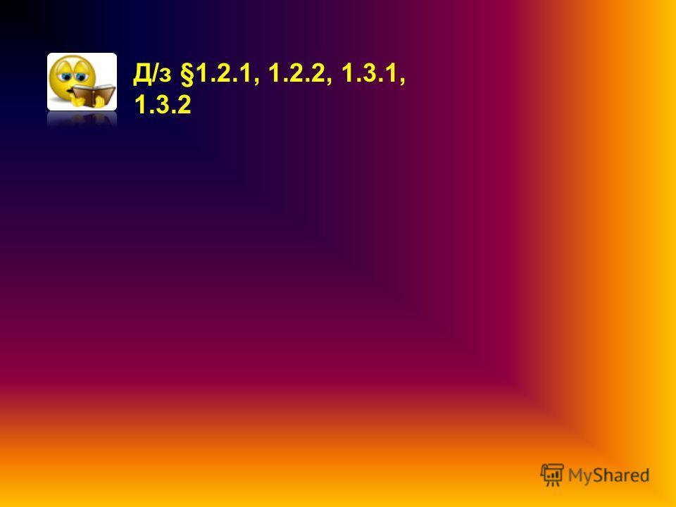 Различие в представлении графической информации в растровом и векторном форматах существует лишь для графических файлов. При выводе на экран любого изображения в видеопамяти формируется информации растрового типа, содержащая сведения о цвете каждого