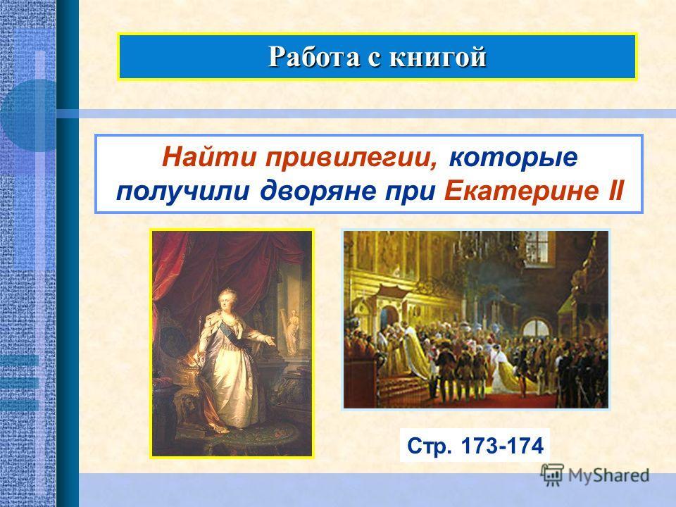 Работа с книгой Найти привилегии, которые получили дворяне при Екатерине II Стр. 173-174