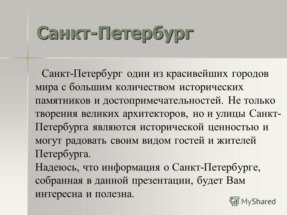 Санкт-Петербург Санкт-Петербург один из красивейших городов мира с большим количеством исторических памятников и достопримечательностей. Не только творения великих архитекторов, но и улицы Санкт- Петербурга являются исторической ценностью и могут рад