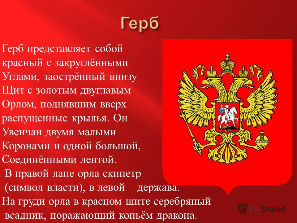 Герб представляет собой красный с закруглёнными Углами, заострённый внизу Щит с золотым двуглавым Орлом, поднявшим вверх распущенные крылья. Он Увенчан двумя малыми Коронами и одной большой, Соединёнными лентой. В правой лапе орла скипетр (символ вла