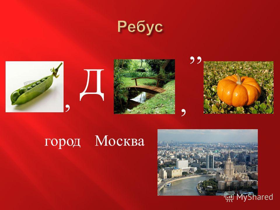 Д,,,, городМосква