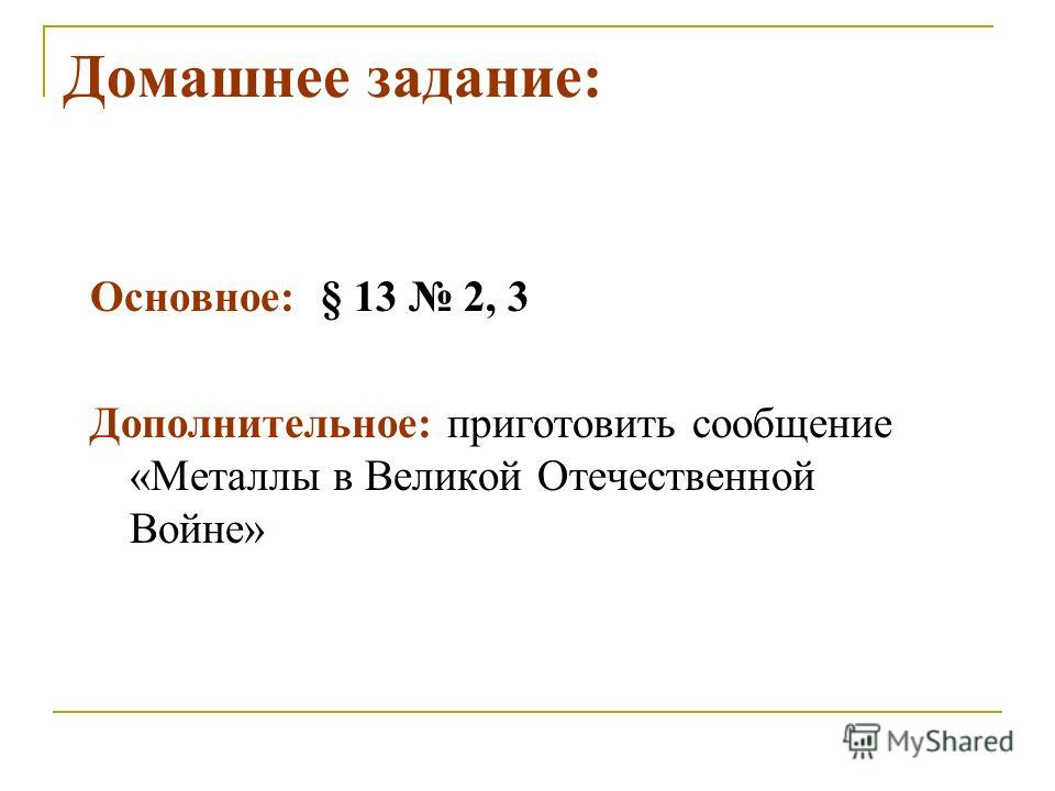 Домашнее задание: Основное: § 13 2, 3 Дополнительное: приготовить сообщение «Металлы в Великой Отечественной Войне»