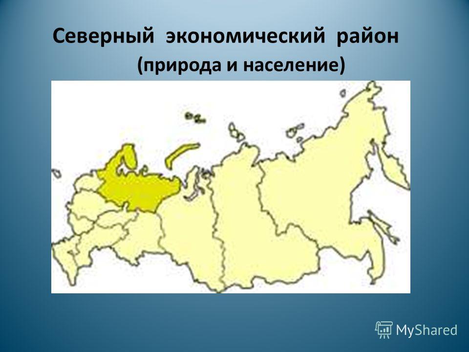 Северный экономический район (природа и население)