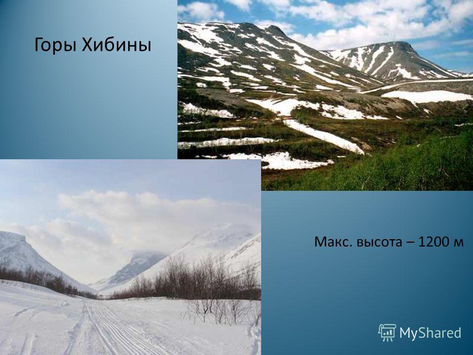 Горы Хибины Макс. высота – 1200 м