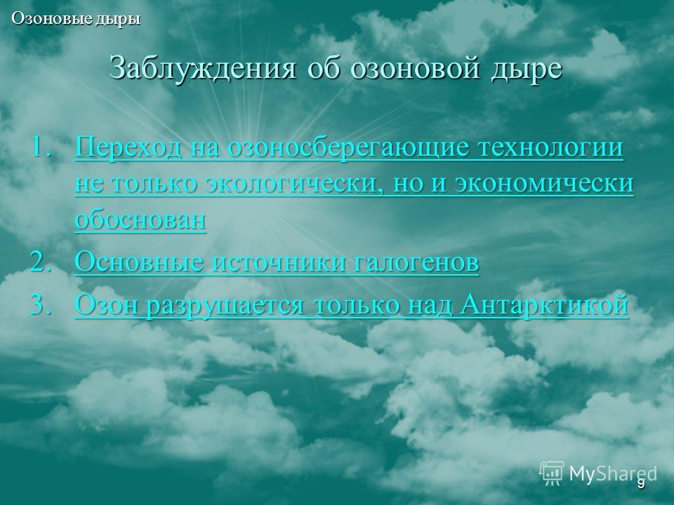 9 Заблуждения об озоновой дыре 1.Переход на озоносберегающие технологии не только экологически, но и экономически обоснован Переход на озоносберегающие технологии не только экологически, но и экономически обоснованПереход на озоносберегающие технолог