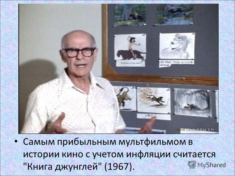 Самым прибыльным мультфильмом в истории кино с учетом инфляции считается Книга джунглей (1967).