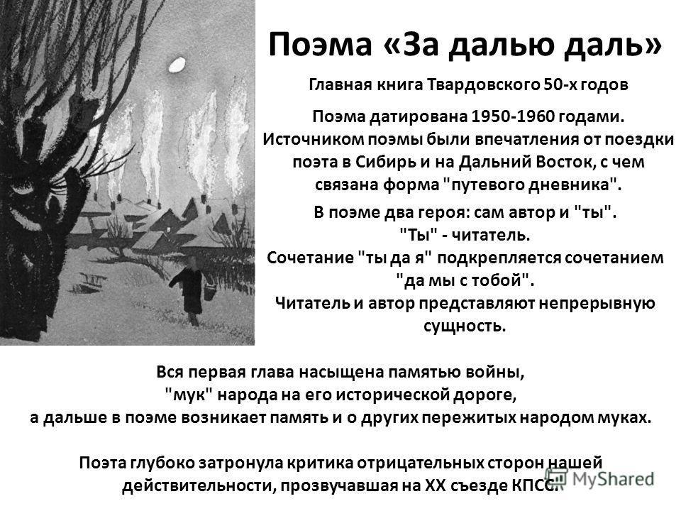 Поэма «За далью даль» Я в скуку дальних мест не верю, Главная книга Твардовского 50-х годов Поэма датирована 1950-1960 годами. Источником поэмы были впечатления от поездки поэта в Сибирь и на Дальний Восток, с чем связана форма