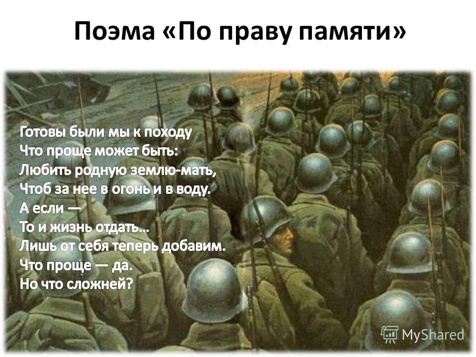 Поэма «По праву памяти»