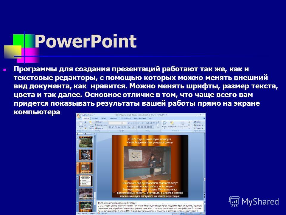 PowerPoint PowerPoint - это графический пакет подготовки презентаций и слайд-фильмов. Он предоставляет пользователю все необходимое - мощные функции работы с текстом, включая обрисовку контура текста, средства для рисования, построение диаграмм, широ