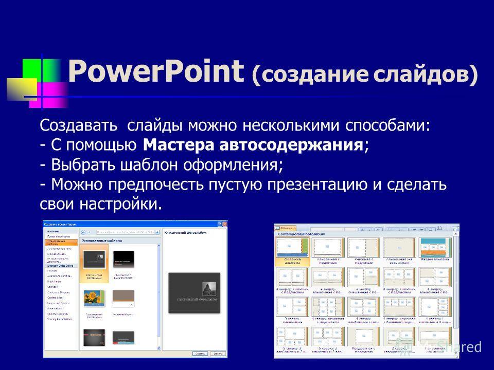 PowerPoint Программы для создания презентаций работают так же, как и текстовые редакторы, с помощью которых можно менять внешний вид документа, как нравится. Можно менять шрифты, размер текста, цвета и так далее. Основное отличие в том, что чаще всег