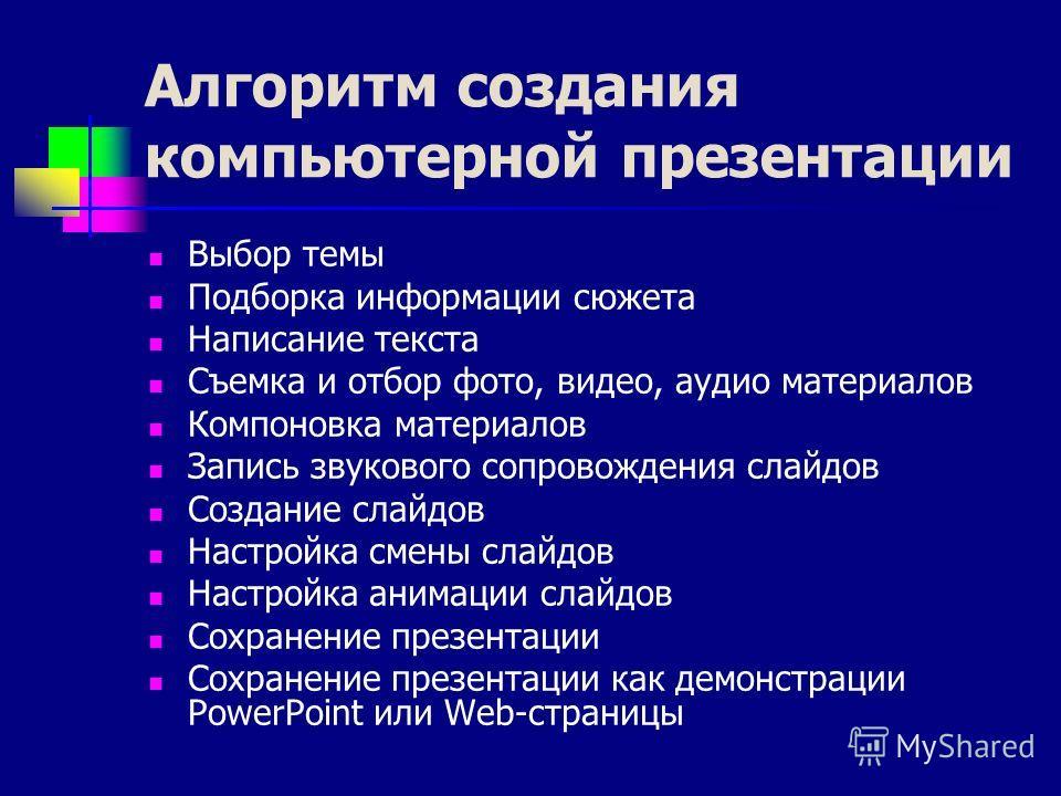 PowerPoint (спецэффекты) … второй – встроенный аниматор, который позволяет добавить простейшие движения тексту и графике.