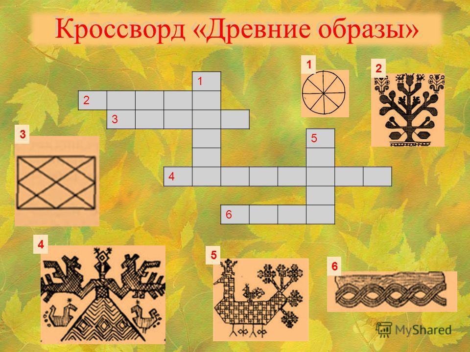 1 2 3 5 4 6 Кроссворд «Древние образы» 1 2 3 4 5 6