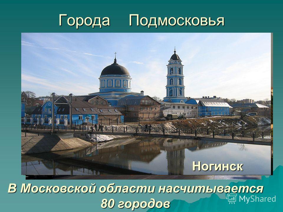 Города Подмосковья В Московской области насчитывается 80 городов Волоколамск Коломна Ногинск