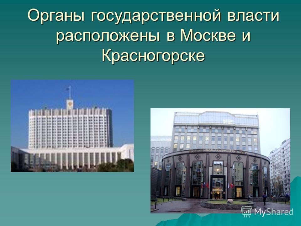 Органы государственной власти расположены в Москве и Красногорске