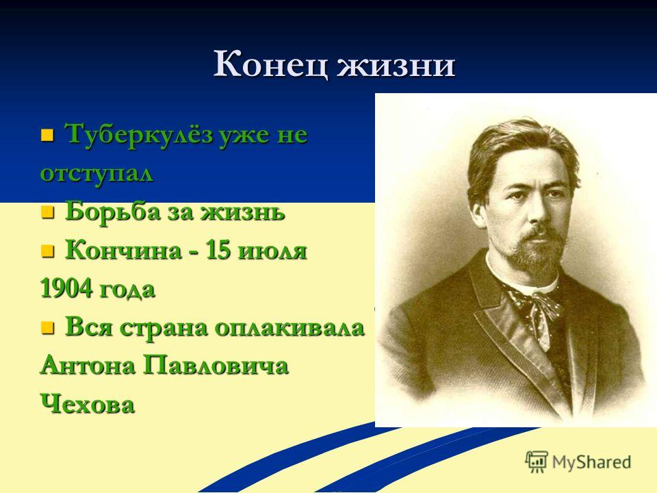 Конец жизни Туберкулёз уже не отступал Борьба за жизнь Кончина - 15 июля 1904 года Вся страна оплакивала Антона Павловича Чехова