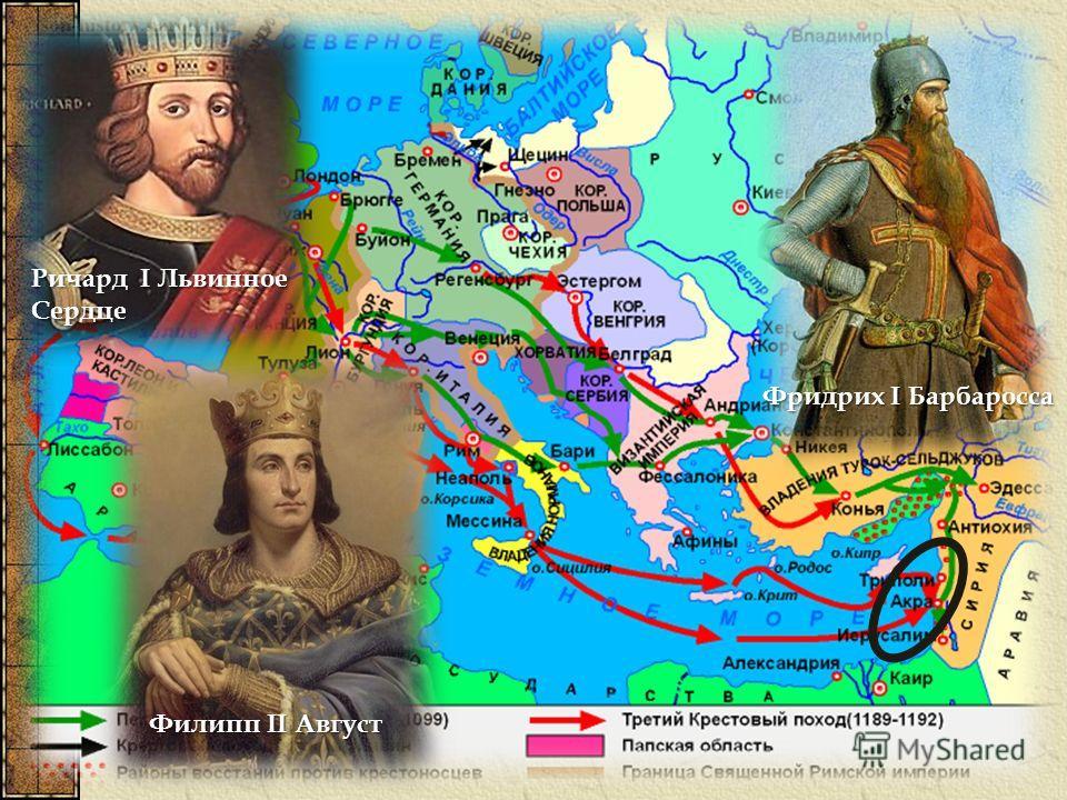 Египетский султан- полководец. Восстановил в Иерусалиме власть мусульман. Свел до минимума завоевания европейского рыцарства. Свел до минимума завоевания европейского рыцарства. Умер 4 марта 1193 года. Салах-ад-Дин