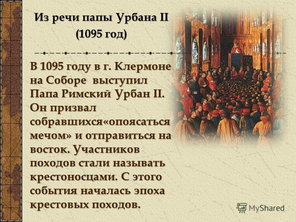 1.Причины крестовых походов и цели участников. 2.Крестовые походы. 3. Итоги и последствия крестовых походов. План