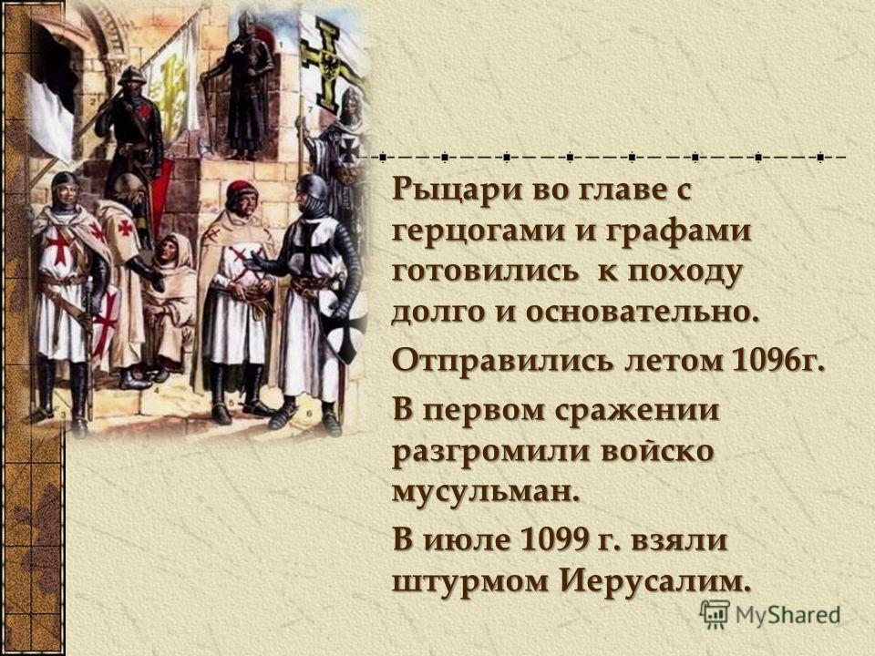 Весной 1096 года толпы крестьян первыми отправились в поход. Отмечали свой путь грабежами и погромами. Почти все погибли в первом же сражении с мусульманским войском.