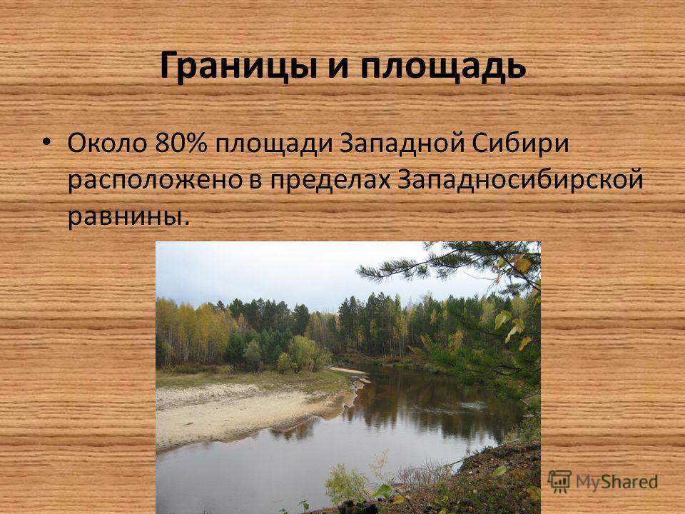 Границы и площадь Около 80% площади Западной Сибири расположено в пределах Западносибирской равнины.