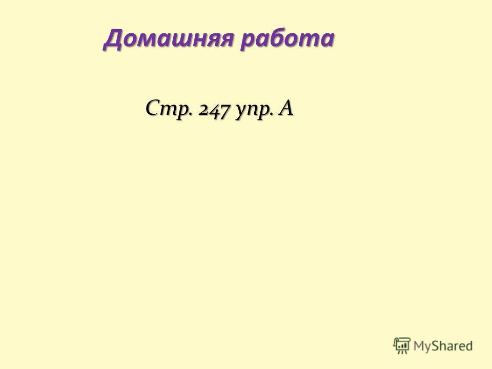 Домашняя работа Стр. 247 упр. A