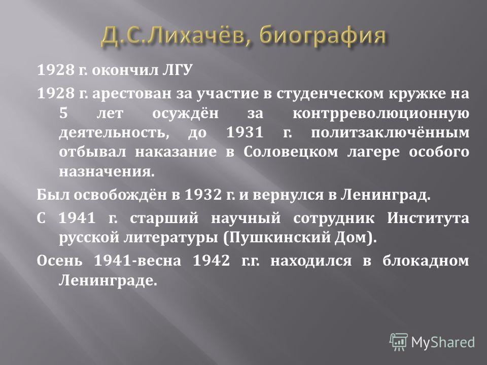 1928 г. окончил ЛГУ 1928 г. арестован за участие в студенческом кружке на 5 лет осуждён за контрреволюционную деятельность, до 1931 г. политзаключённым отбывал наказание в Соловецком лагере особого назначения. Был освобождён в 1932 г. и вернулся в Ле