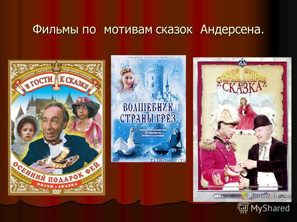 Фильмы по мотивам сказок Андерсена.