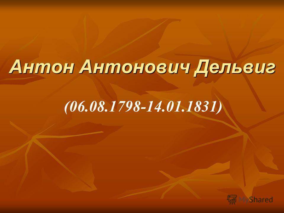 Антон Антонович Дельвиг (06.08.1798-14.01.1831)