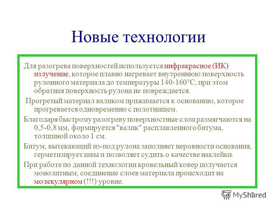 6 Схема процесса работы кровельной машины «ЛУЧ»