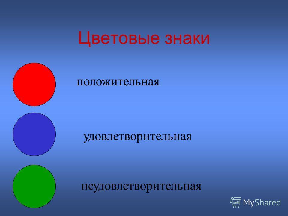 Цветовые знаки неудовлетворительная удовлетворительная положительная