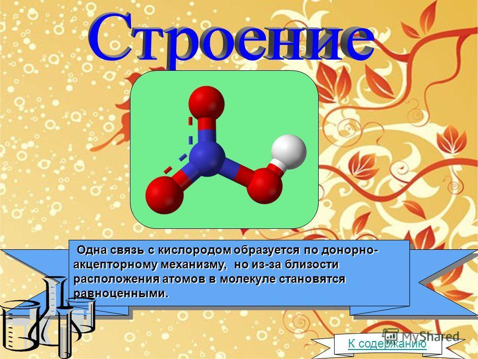 Одна связь с кислородом образуется по донорно- акцепторному механизму, но из-за близости расположения атомов в молекуле становятся равноценными. Одна связь с кислородом образуется по донорно- акцепторному механизму, но из-за близости расположения ато