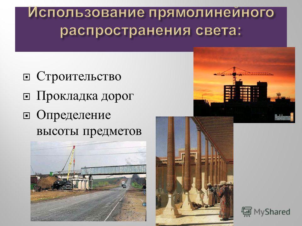 Строительство Прокладка дорог Определение высоты предметов