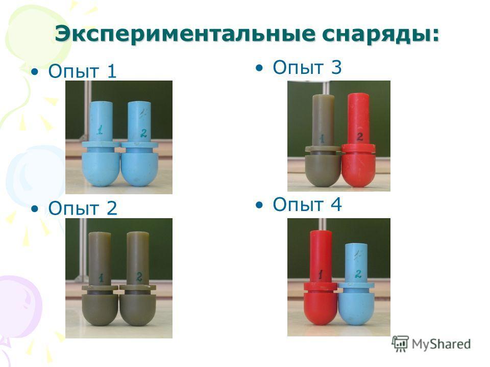 Экспериментальные снаряды: Опыт 1 Опыт 2 Опыт 3 Опыт 4